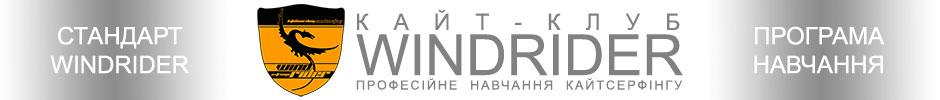 Кайт-клуб Windrider. Професійне навчання кайтсерфінгу